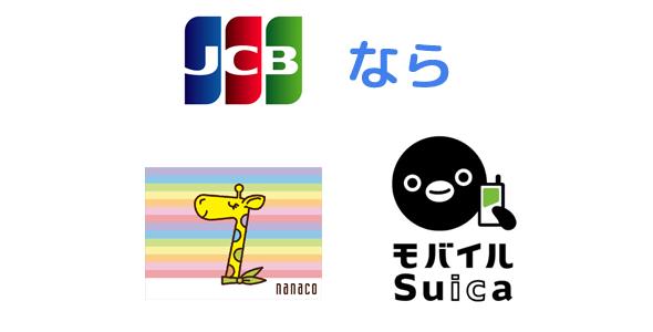 nanacoとモバイルSuica