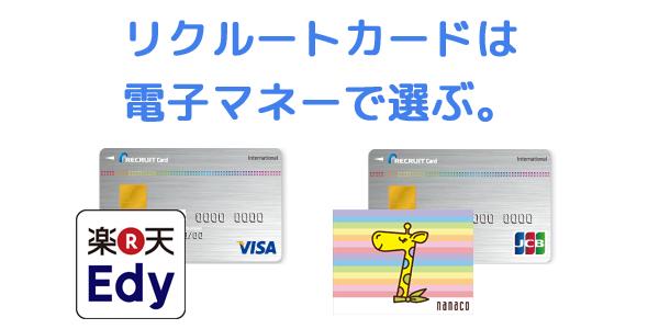 リクルートカードの電子マネー比較