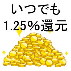 ポイント還元率