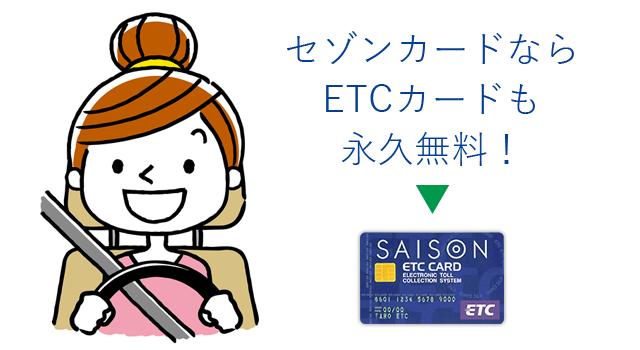 ETCカード