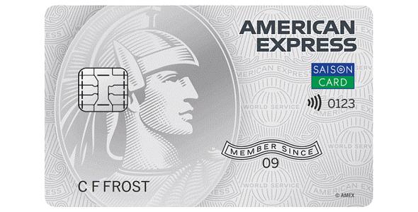 セゾンパールアメリカン・エキスプレス・カード