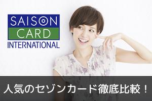 Tカードが年会費無料で使えるお得なクレジットカードランキング