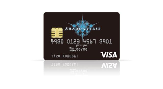 ShadowverseVISAカード