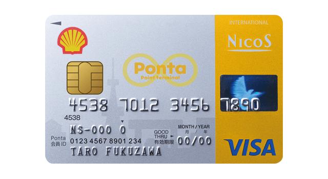 STOCK POINTカード