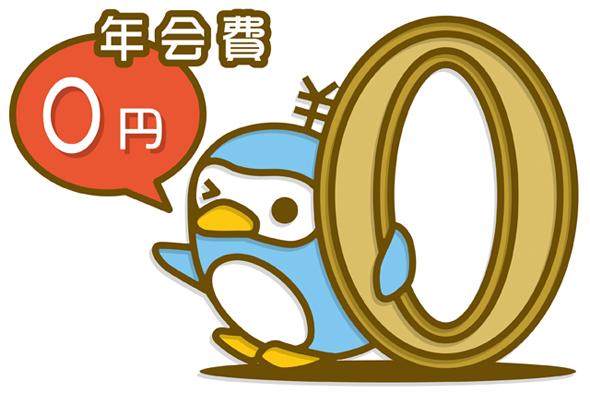 年会費0円