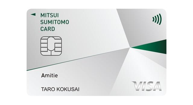 三井住友カード アミティエ