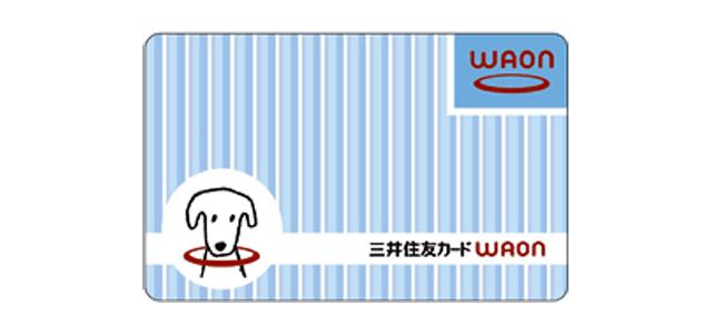 三井住友WAON