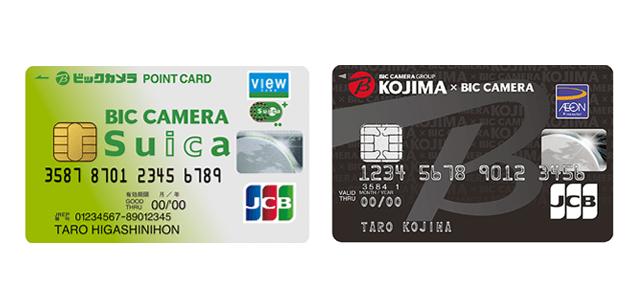ビックカメラSuicaカードとコジマ×ビックカメラカード
