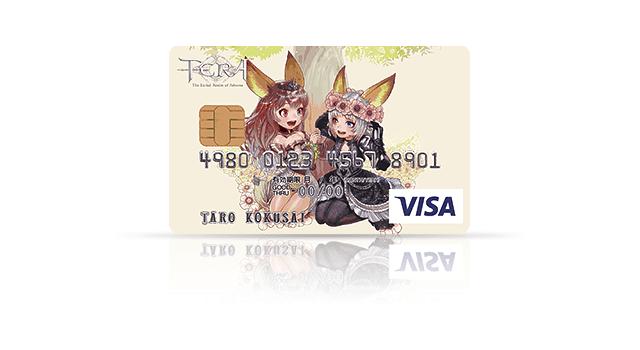 TERA VISAカード