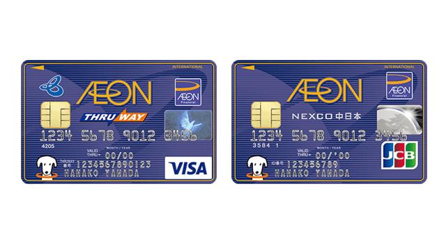 イオンTHRU WAYカード イオン NEXCO中日本カード