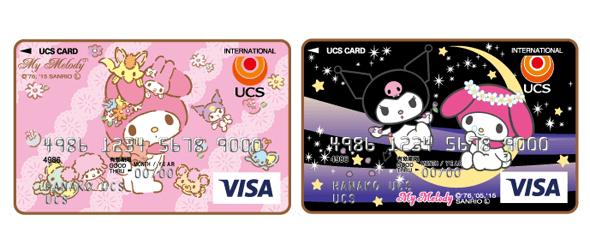 UCSマイメロデザインカード