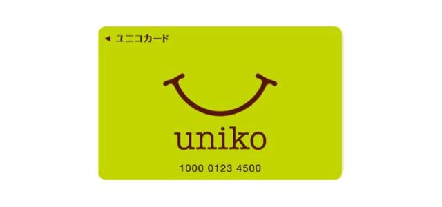 電子マネーユニコ