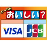 クレジットカード初心者は三井住友VISAカードとJCBカードどちらを選ぶべき?