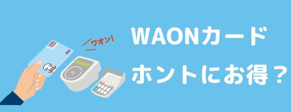 WAONカード