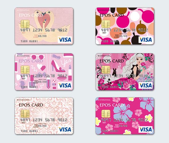 ピンクのエポスカード