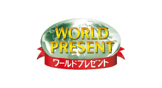 ワールドプレゼント
