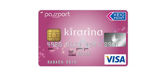 京王パスポートVISAキラリナカード