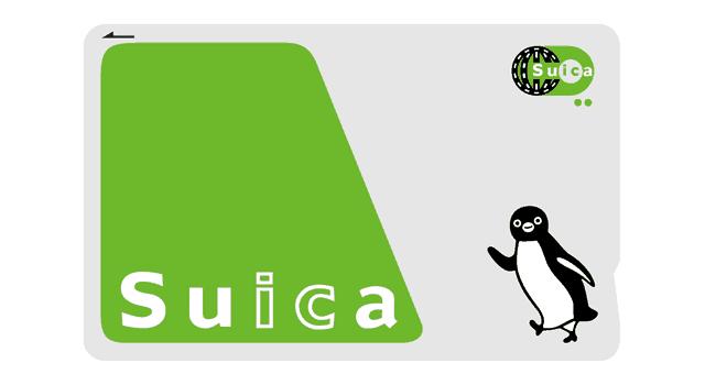 Suica電子マネー