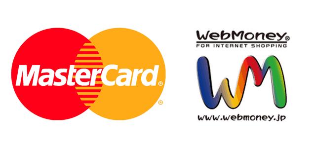 MasterCard・Webmoney