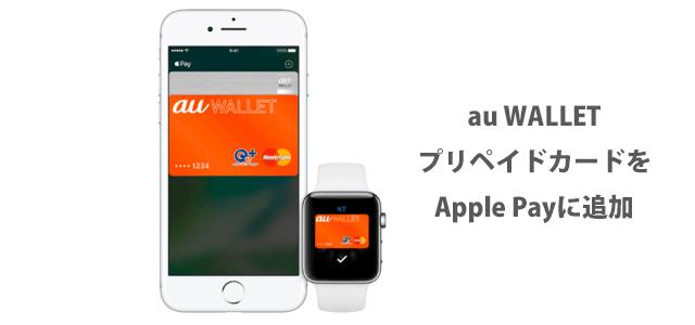 au WalletをApple Payに追加