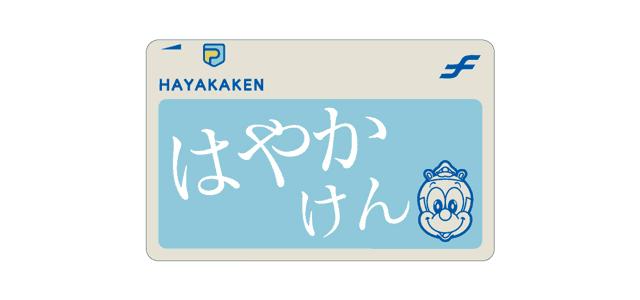 福岡で一番お得な電子マネーは?ニモカとスゴカとはやかけん徹底比較