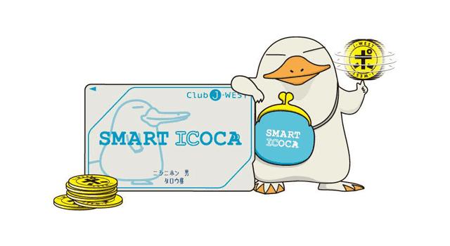 SMART ICOCA