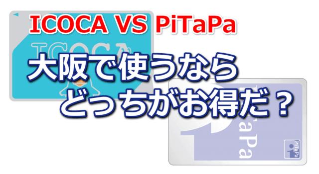 交通ICカード共通化後、ICOCAとSuicaはどちらを持つのが良いのか