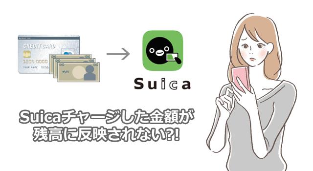 【iPhone】モバイルSuica削除後に再発行(復元)できない時の対処法、最終手段は退会して新規発行