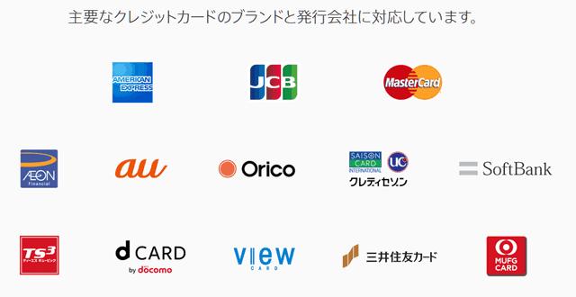 Apple Pay対応クレジットカード会社