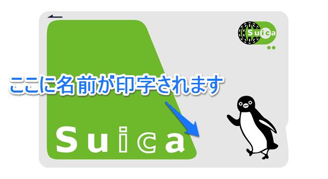 記名式Suicaカード