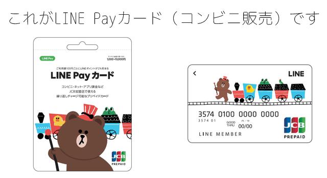 LINEペイカード(コンビニ販売用)