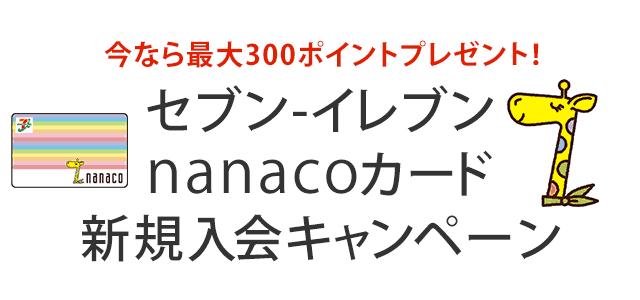 nanacoカード新規入会キャンペーン