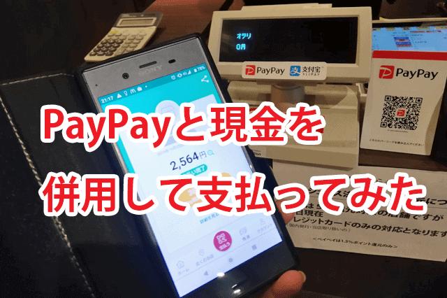 line pay 現金 と 併用