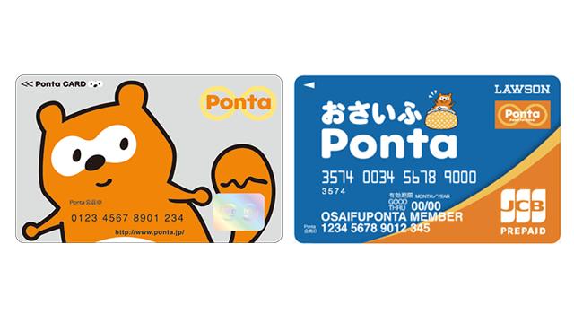 おさいふPonta