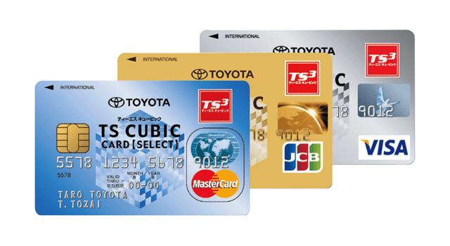 TSキュービックカード