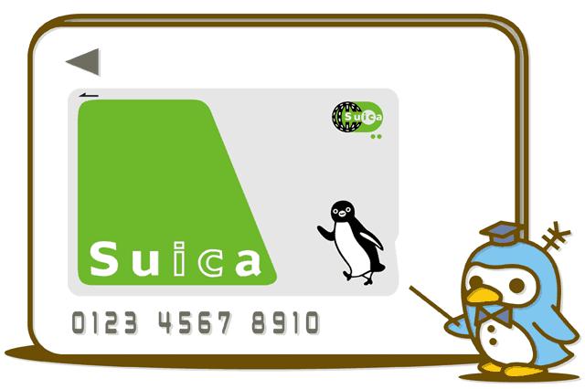 Suicaエリア外など交通系ICカードが使えない路線に乗り換える時の運賃の精算方法