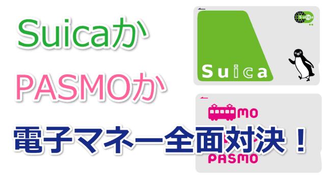 大阪出張でも安心!Suicaは関西でも使うことができるのか?