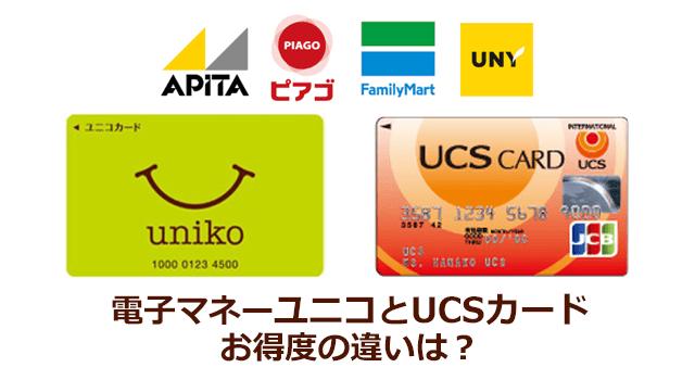 ユニー マジカ カード ドンキの電子マネー「majica(マジカ)」がアピタ・ピアゴ全店で利用...