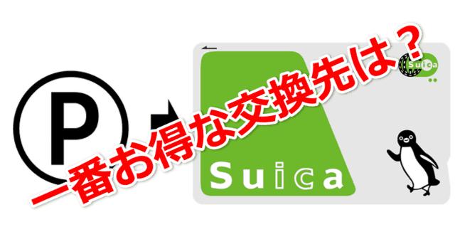 JR東日本のJRE POINT(旧:ビューサンクスポイント、Suicaポイント)を一番お得に貯める方法