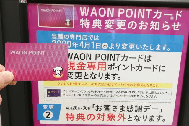 Waon 移行 カード イオン