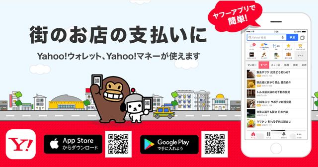 Yahoo!ウォレットのスマホ決済