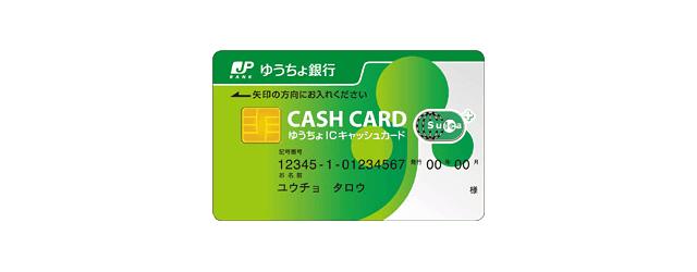 電子マネーSuica搭載 ゆうちょ銀行キャッシュカード
