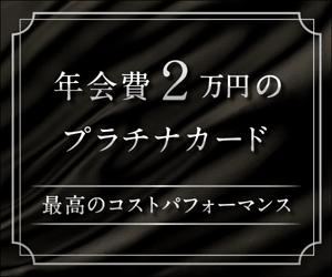 年会費2万円のプラチナカード
