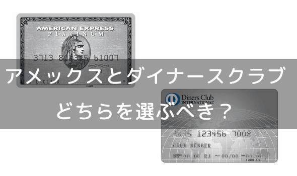 アメックスプラチナカードとダイナースクラブカード価値が高いのはどちら