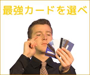クレジットカード広場