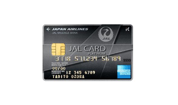 JAL アメリカンエキスプレスカードプラチナ