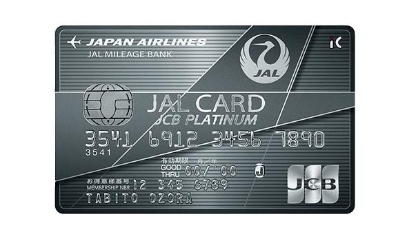 JAL・JCBカードプラチナ