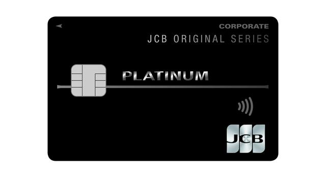 JCBプラチナ法人カード