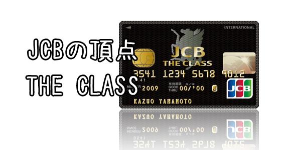 JCB THE CLASS