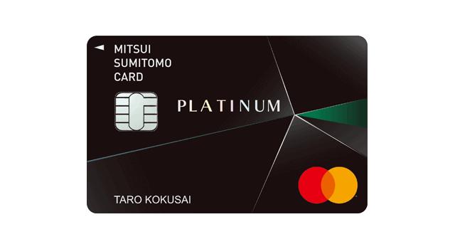 三井住友カード プラチナ(Mastercard